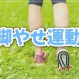 【脚やせ運動】エクササイズで足のセルライトを取り除こう