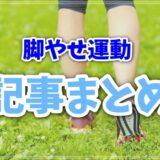 【脚やせ運動】ジョギングで得られる脚やせ効果