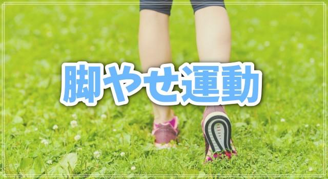 脚やせ運動