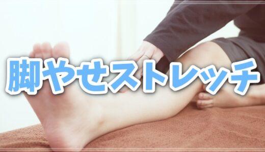 【脚やせストレッチ】足が太りやすい座り方!?改善してほっそり美脚に