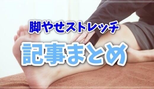 脚やせストレッチ【全記事】まとめ